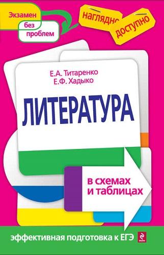 Наглядно и доступно - Титаренко Е. А., Хадыко Е. Ф. - Литература в схемах и таблицах [2012, PDF, RUS]