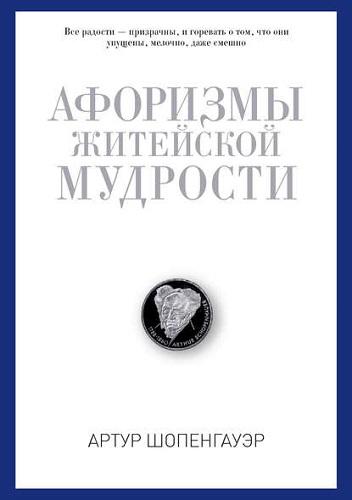 PRO власть - Шопенгауэр А. - Афоризмы житейской мудрости [2016, FB2/EPUB/PDF, RUS]
