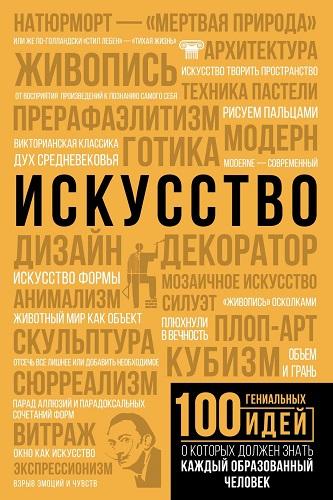 100 гениальных идей, о которых должен знать каждый образованный человек - Тараканова М. В. - Искусство [2018, PDF, RUS]