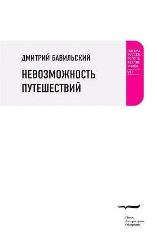 Письма русского путешественника #017 - Бавильский Д. В. - Невозможность путешествий [2013, FB2, RUS]