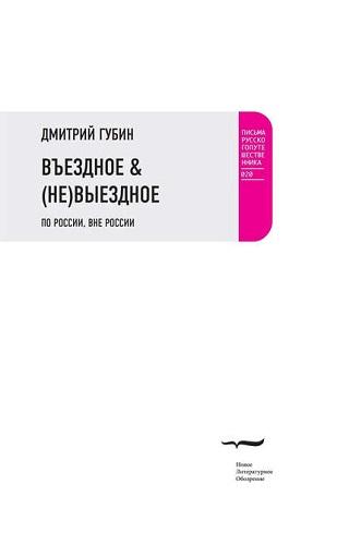 Письма русского путешественника #020 - Губин Д. П. - Въездное & (Не)Выездное [2014, PDF, RUS]