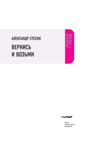 Письма русского путешественника #016 - Стесин А. М. - Вернись и возьми [2013, FB2, RUS]