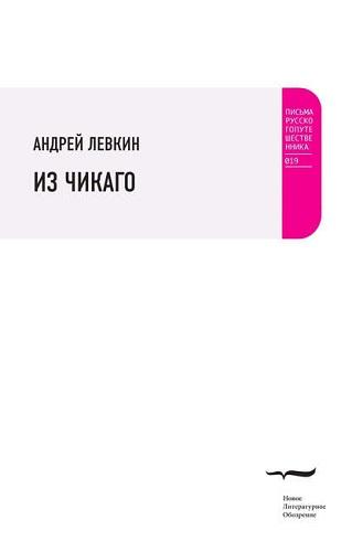 Письма русского путешественника #019 - Левкин А. В. - Из Чикаго [2014, FB2, RUS]