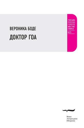 Письма русского путешественника #025 - Боде В. Н. - Доктор Гоа [2016, FB2, RUS]