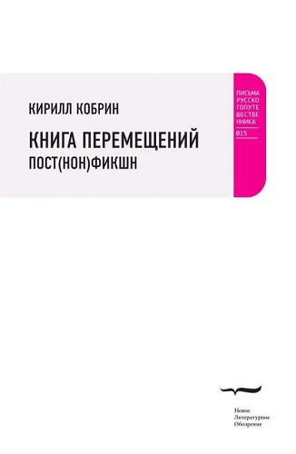 Письма русского путешественника #015 - Кобрин К. Р. - Книга перемещений: пост(нон)фикшн [2015, FB2, RUS]