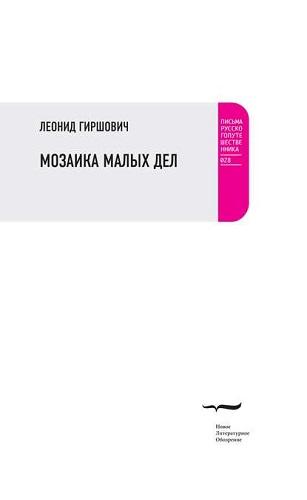Письма русского путешественника #028 - Гиршович Л. М. - Мозаика малых дел [2017, FB2, RUS]