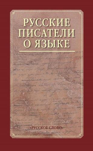 Николина Н. А. (под ред.) - Русские писатели о языке: хрестоматия [2012, PDF, RUS]