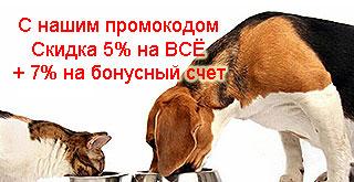Промокод ПетОнлайн (pet-online.ru). Скидка 5% на всю сумму заказа + 7% на бонусный счет!