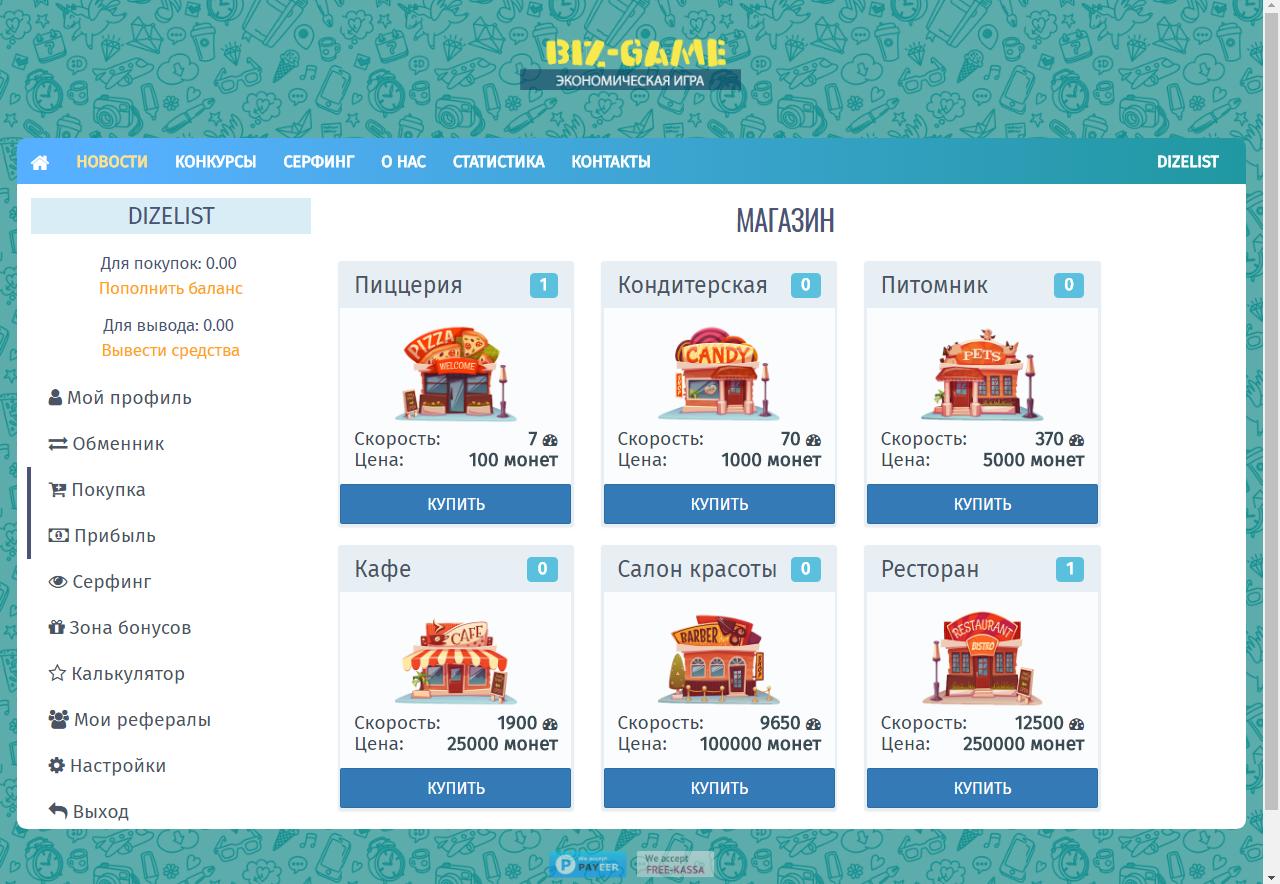 Скрипт игры Biz Game