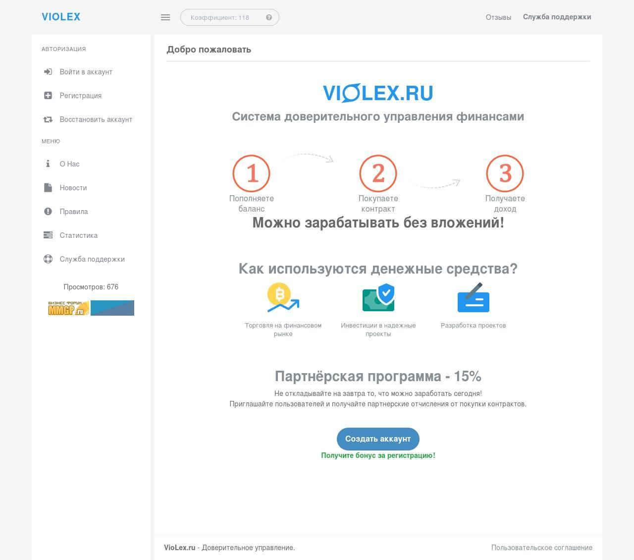Скрипт проекта violex