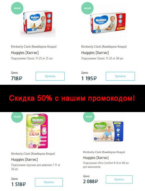 Промокод WER.RU. Скидка 50% на важные товары для мам и малышей