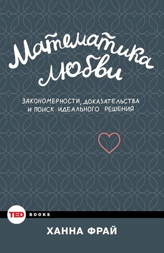 Обложка книги TED Books - Фрай Х. - Математика любви. Закономерности, доказательства и поиск идеального решения [2015, FB2/EPUB/PDF, RUS]