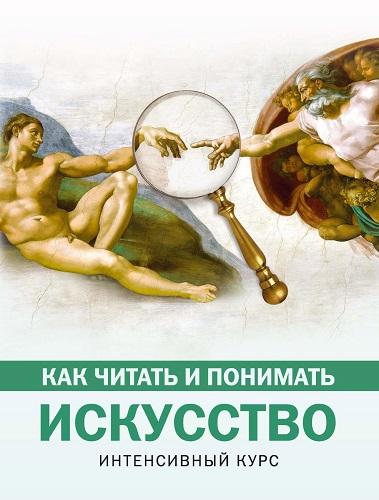 Как читать и понимать - Кортунова Н. Д. - Как читать и понимать искусство : интенсивный курс [2018, PDF, RUS]