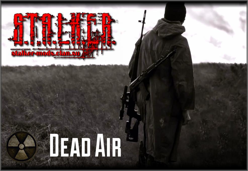 Дополнения -Dead Air