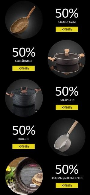 Промокод Фисмарт. Скидка 8% на весь заказ и -50% на посуду с антипригарным покрытием