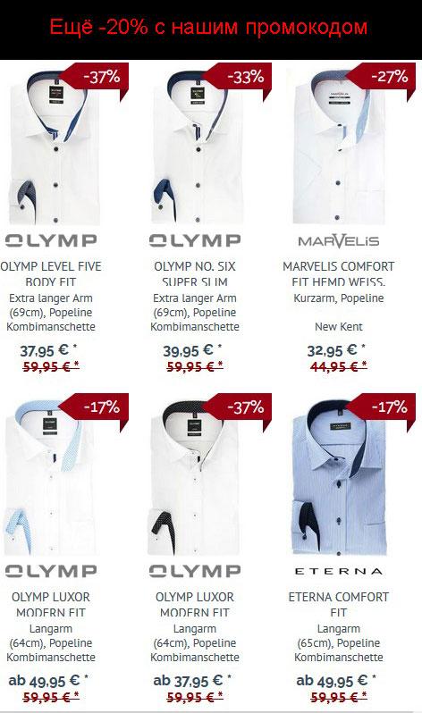 Промокод Hemden.de. Дополнительная скидка 20% на все товары из раздела SALE  Интернет-магазин Hemden.de