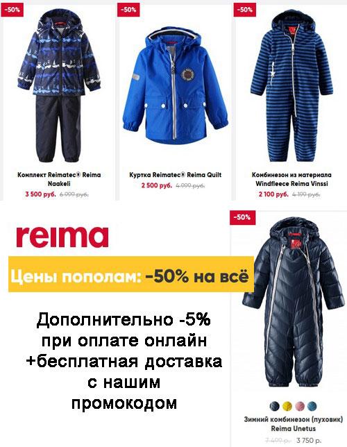 Промокод Reima (reimashop.ru). -5% на весь заказ при оплате онлайн + Бесплатная доставка. Скидка 50% на всё