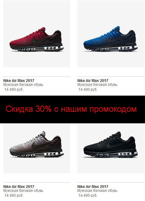 Промокод Nike. Скидка 30% на модели Air Max 2017