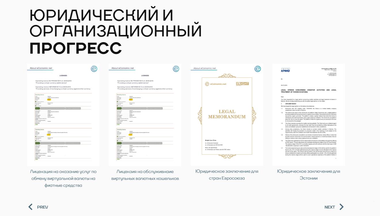 Лицензии и юридические заключения проектаeCoinomic