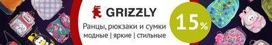 Кодовое секретное слово Майшоп. Скидка 15% на рюкзаки и сумки Grizzly