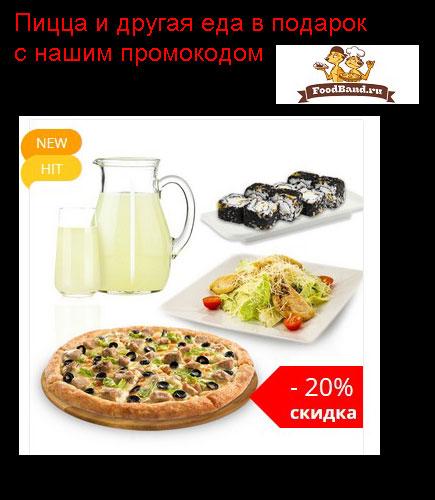 Промокод foodBand.ru. Пицца и другая еда в подарок!