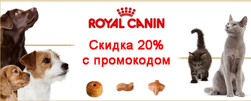 Промокод ЛеМуррр.  Скидка 20% на корма Royal Canin