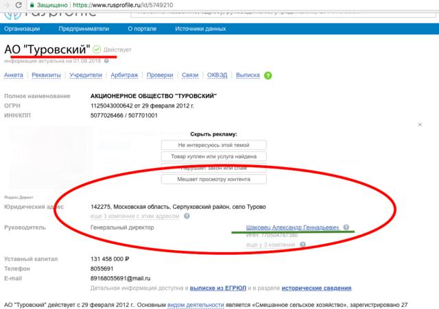 АО Туровский гендиректор
