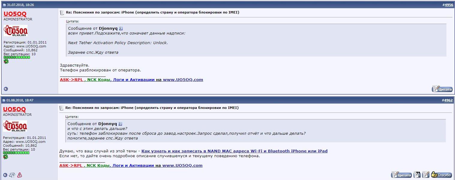 Как узнать и как записать в NAND MAC адреса Wi-Fi и Bluetooth iPhone