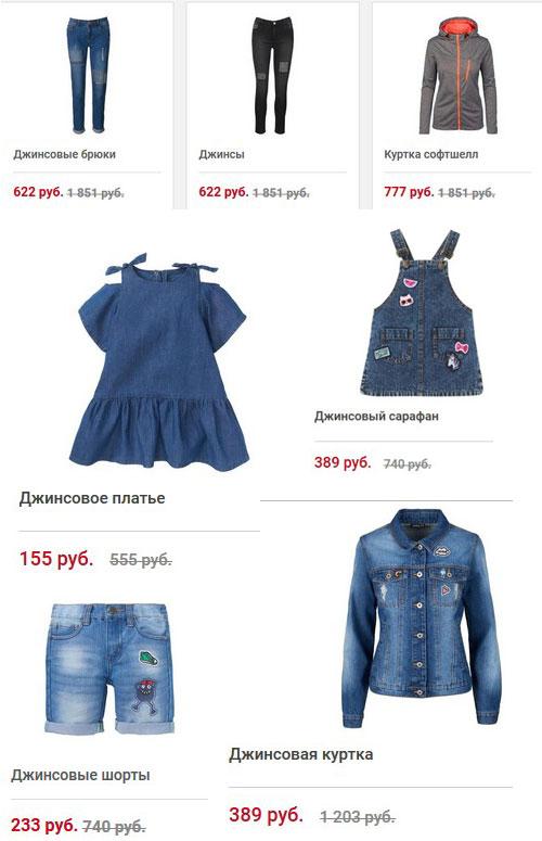 Kik.ru промокод. Распродажа со скидкой до 70% + Бесплатная доставка
