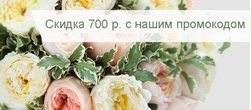 Промокод AMF. Скидка 700 рублей на весь заказ
