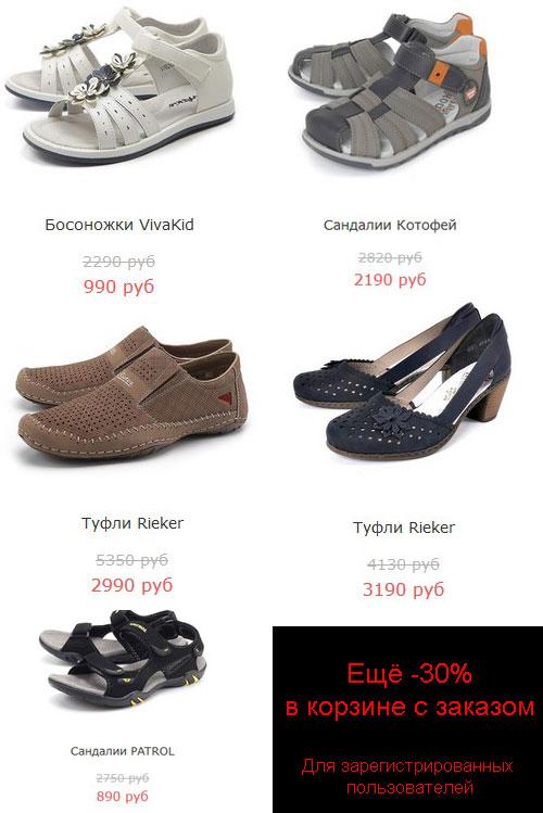 Промокод Башмаг. Дополнительная скидка 30% на всю летнюю обувь