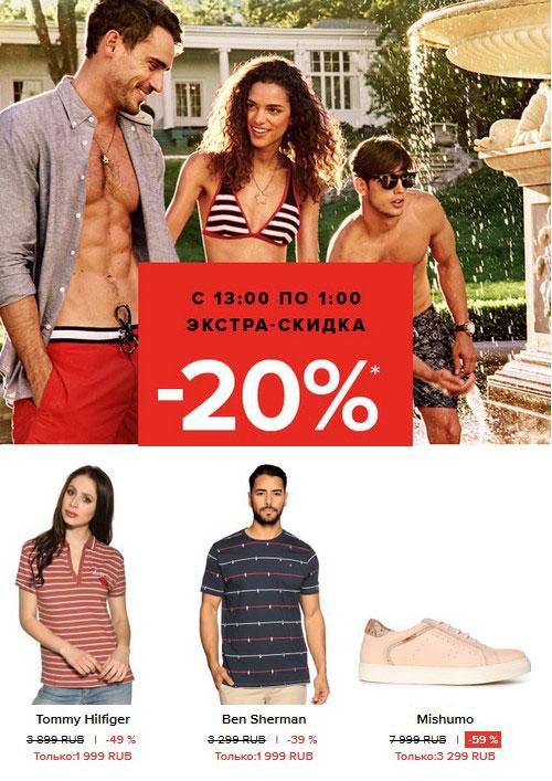 dress-for-less. Дополнительная скидка 20% на весь заказ (08.08. с 13:00 до 1:00)