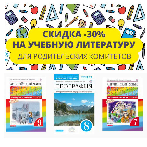 Промокод book24. Скидка 27% и 30% на Учебную литературу