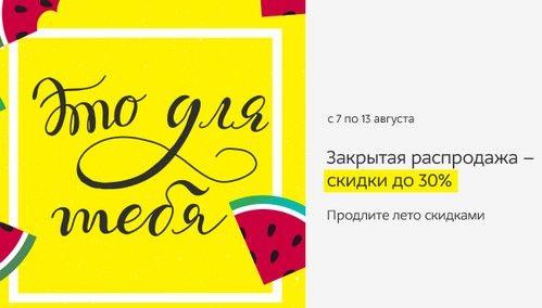 Промокод М.Видео. Закрытая распродажа со скидкой до 30%