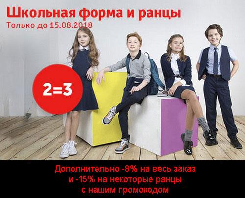 Купон myToys. Школьная форма и ранцы 2=3. Комбинируется с промокодом на скидку -8% на всё и -15% на некоторые школьные ранцы и рюкзаки!