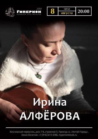 Алферова Ирина, Концерт в Гиперионе 08.08.2018