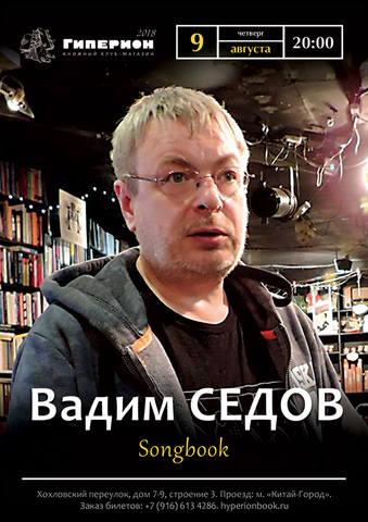 Седов Вадим, концерт в Гиперионе 09.08.2018