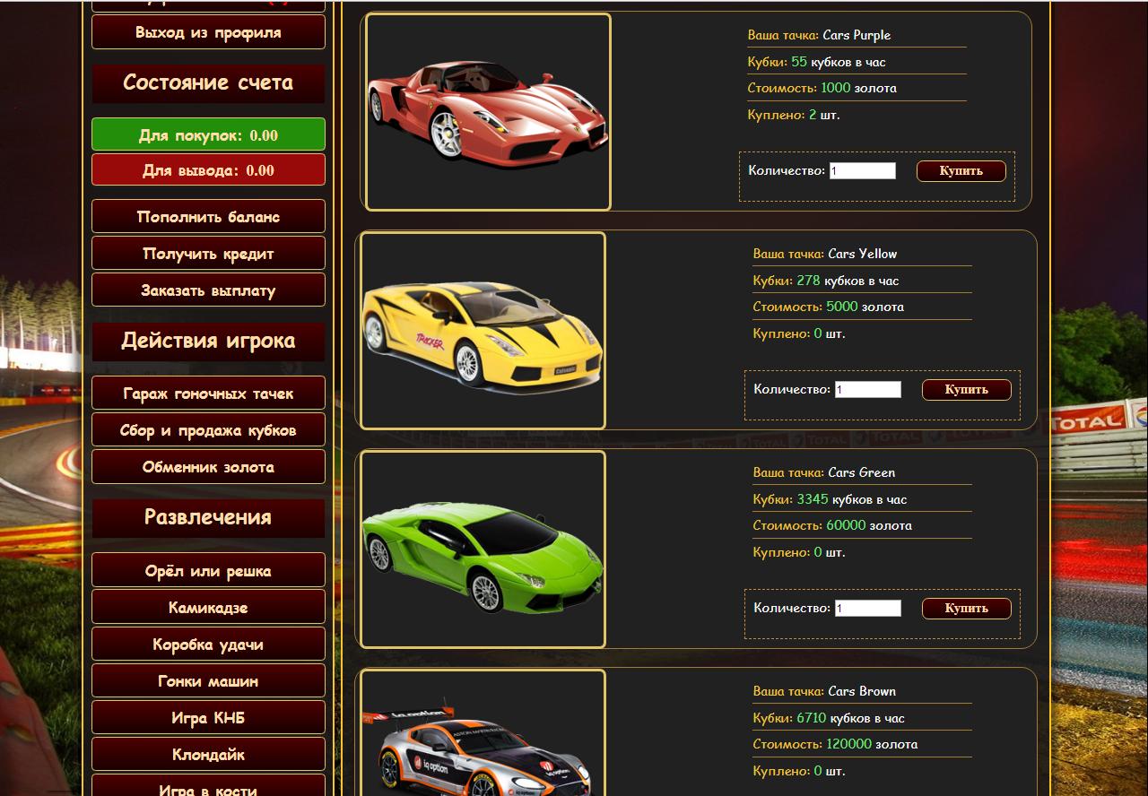 Скрипт игры Golden Cars