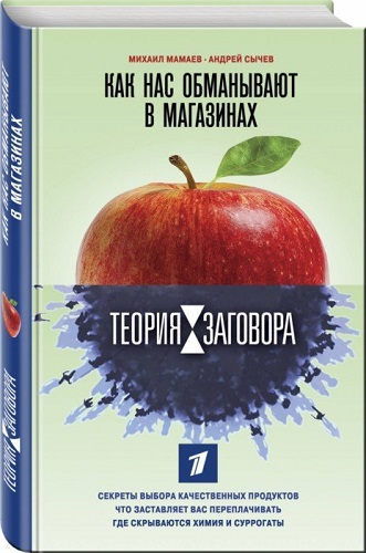 Теория заговора. Серия книг по мотивам рейтинговой программы на Первом канале - Мамаев М. А., Сычёв А. А. - Теория заговора. Как нас обманывают в магазинах [2018, FB2, RUS]