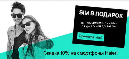 Промокод Tele2. SIM-карта в подарок и скидка 10% на смартфоны Haier