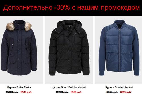 Промокод Мустанг Джинс. Скидка 30% на все куртки!