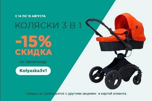 Промокод Акушерство. Скидка 15% на коляски 3 в 1!