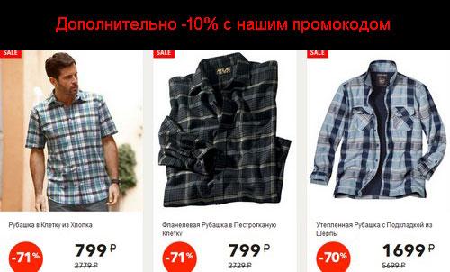 Промокод ATLAS FOR MEN. Дополнительная скидка 10% на все рубашки