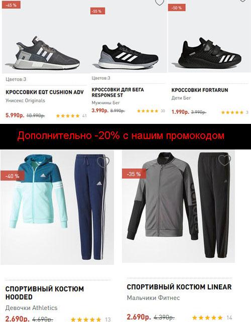 Промокод adidas. Дополнительная скидка 20% на все товары + Outlet со скидкой до 50%
