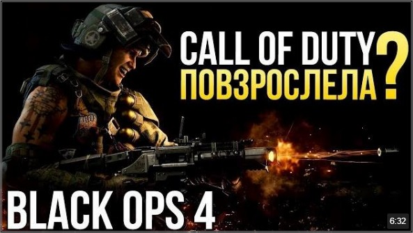 Black Ops 4 - Впечатления от бета-теста