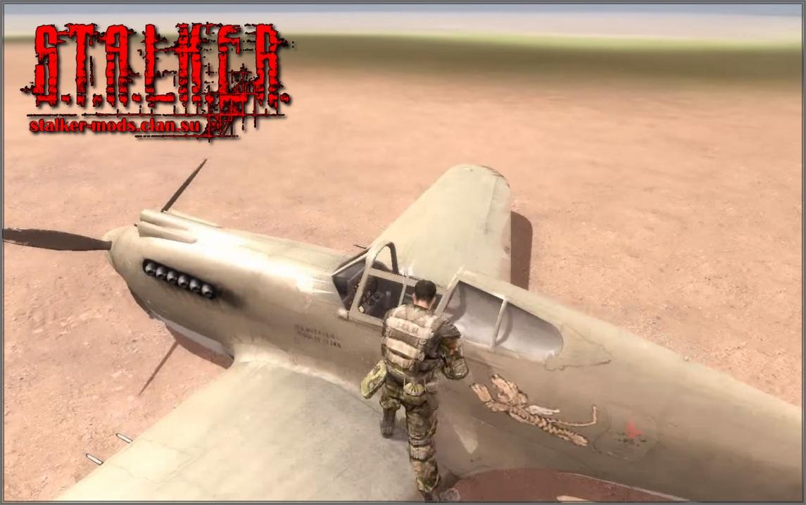 Самолёт для Зова Припяти