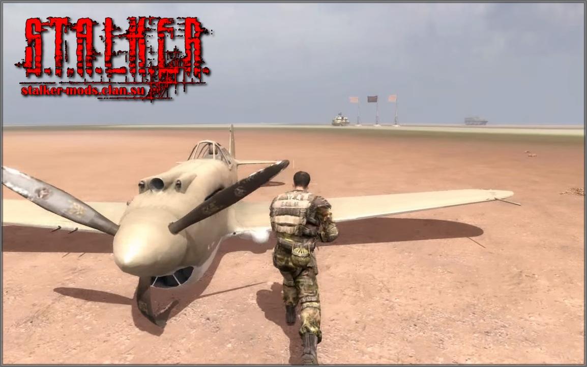 самолет для сталкера