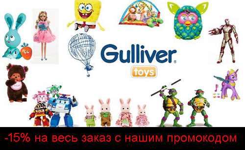 Промокоды Gulliver-Toys. Скидка 15% на весь заказ