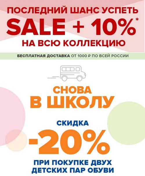 Промокод Crocs. Дополнительная скидка 10% на все товары, а также -20% при покупке 2-х детских пар