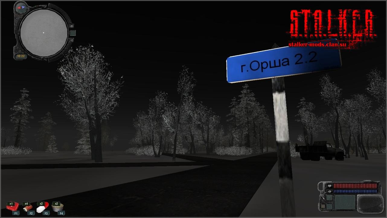 Странник Зоны 3. Длинная дорога